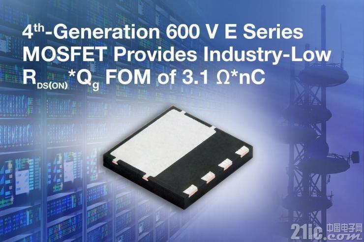 Vishay推出第四代600V E系列MOSFET器件,性能达到业内最佳水平