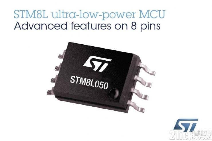 为8位MCU市场提供更多选择,意法半导体STM8L050在低成本8引脚封装内集成丰富的模拟外设和DMA控制器