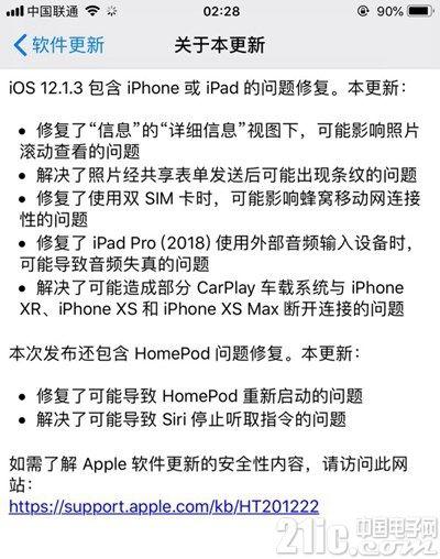 iPhone用户快升级!最新系统iOS 12.1.3正式版来了