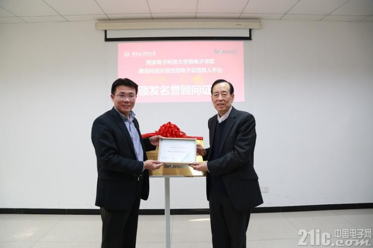 泰克携手西安电子科技大学微电子学院共建微电子实践育人平台
