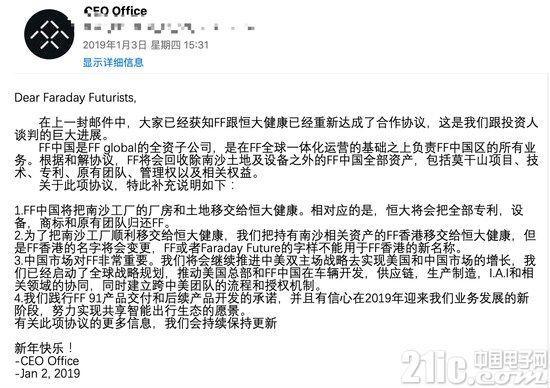 FF内部邮件确认与恒大分家方案:将收回除南沙工厂外的FF中国全部资产