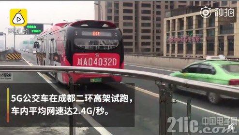 全国首辆5G公交成都试跑,下载速度可达2.4G/秒