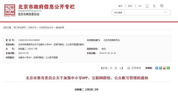 高不高兴??北京教委通知:中小学微信群内禁止发红包、攀比、刷屏问候等