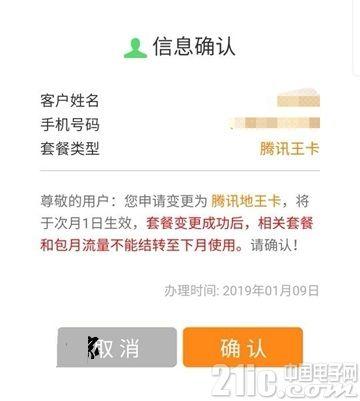 联通用户大福利!联通手机营业厅App开放互联网套餐变更