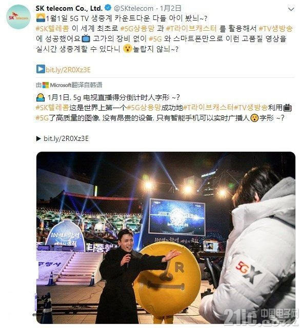 5G开始接地气了,韩国电视台用SK电信5G设备直播跨年节目