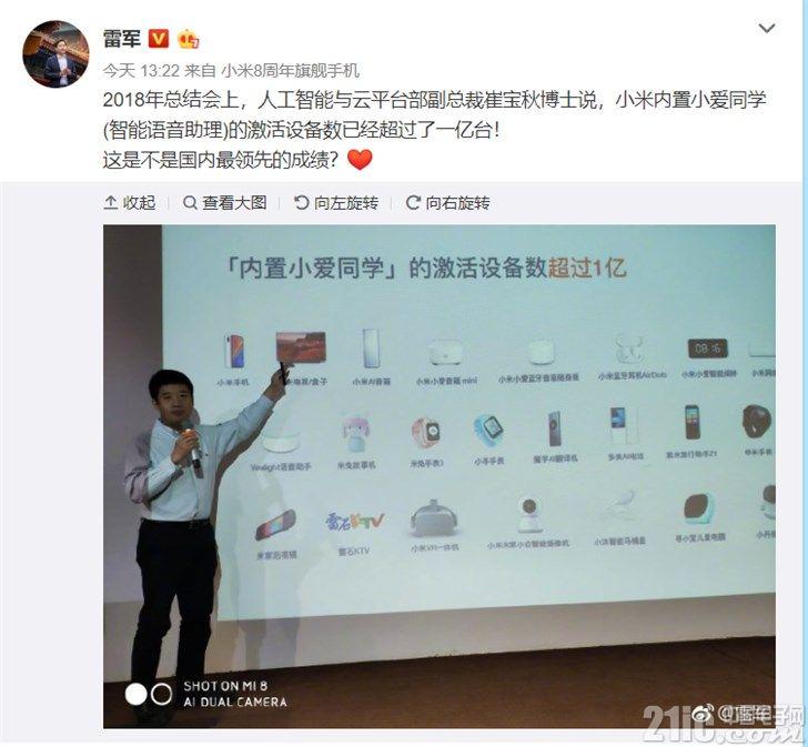 小米AI布局迅猛,小爱同学激活设备数已超一亿台!