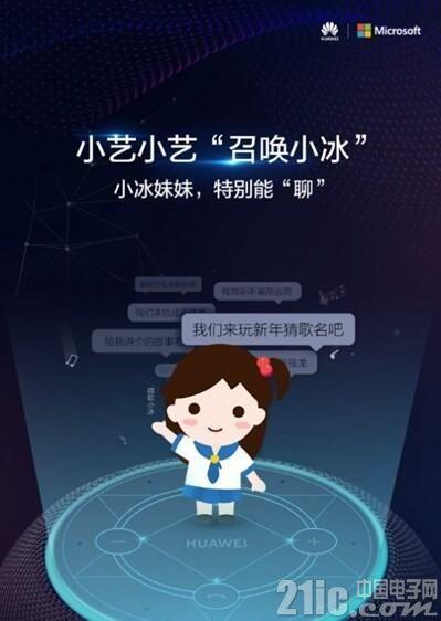 华为AI音箱新技能:可与微软小冰互动