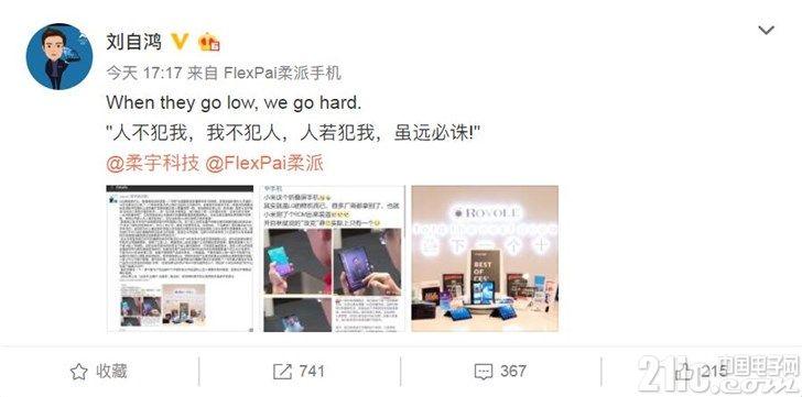小米回应柔宇关于折叠手机的质疑:悍然碰瓷、误导公众!