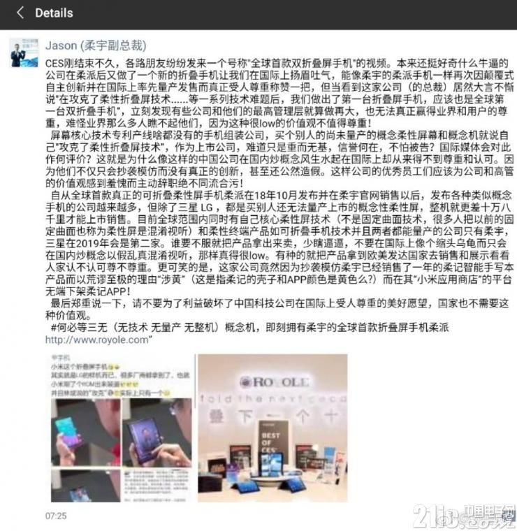 柔宇炮轰小米双折叠屏幕手机:实为LG原型机,刷个ROM出来装X