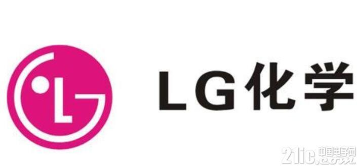 引领电动汽车市场!LG化学斥资73亿元在南京扩建电池生产线