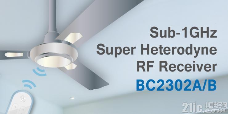 HOLTEK推出BC2302A/B Sub-1GHz OOK 超外差射频接收IC