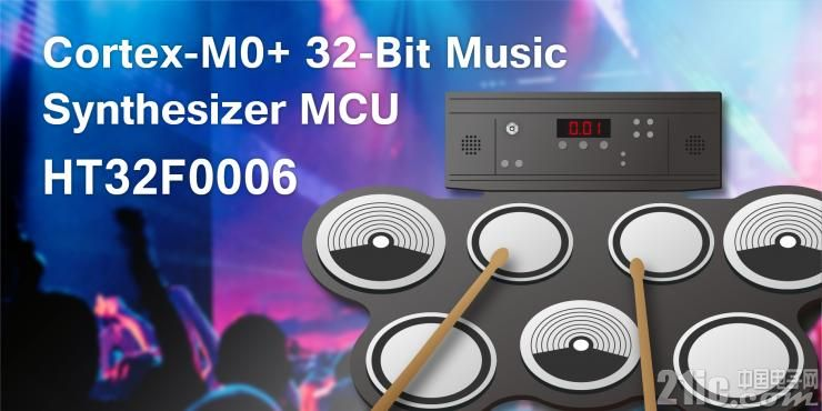 HOLTEK新推出HT32F0006 Arm Cortex-M0+核心32-bit语音/音乐合成专用微控制器