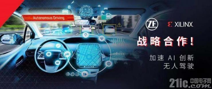 Xilinx与采埃孚宣布就 AI 创新与无人驾驶开展战略合作
