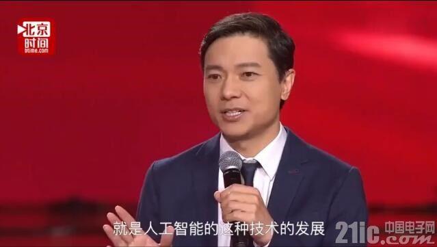 李彦宏:人工智能顶替,未来20年大家对手机依赖会越来越低