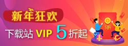 下载站VIP五折起,全站资源免积分下载