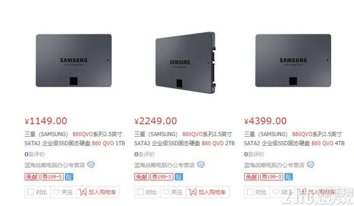 三星QLC 860 QVO固态硬盘上架京东第三方店铺:4TB版4399元