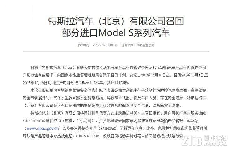 又是高田安全气囊问题,特斯拉召回进口Model S系列汽车14123辆