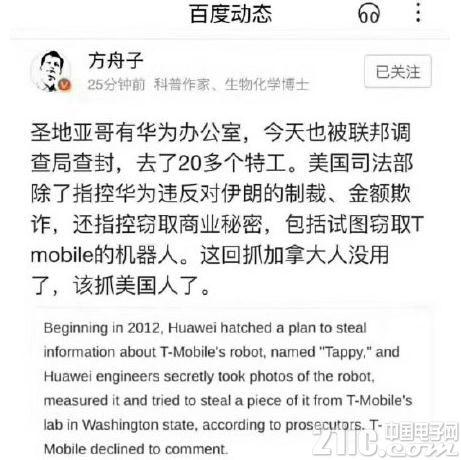 华为否认美国办公室被查封