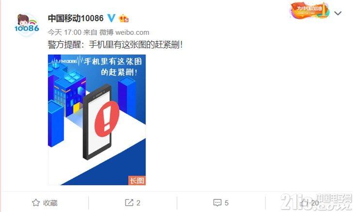 中国移动:手机里有这张图的赶紧删