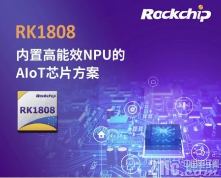 瑞芯微CES2019发布AIoT芯片 RK1808内置高能效NPU