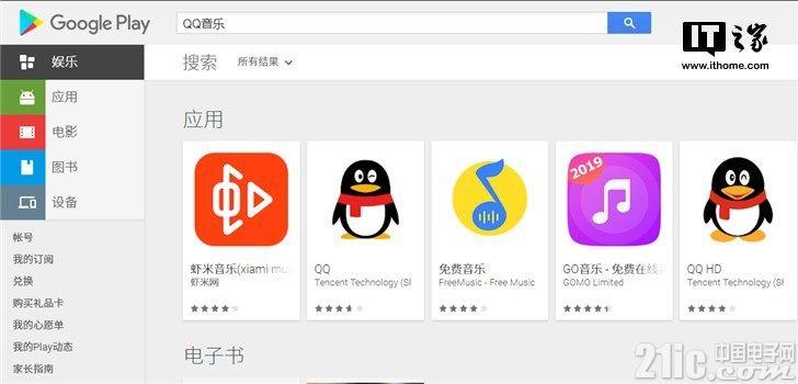 对海外用户体验限制太大,腾讯QQ音乐已从Google Play商店下架