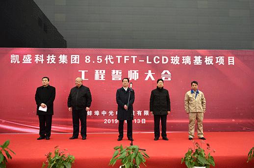 国内首条!凯盛科技8.5代TFT-LCD玻璃基板产线即将投产