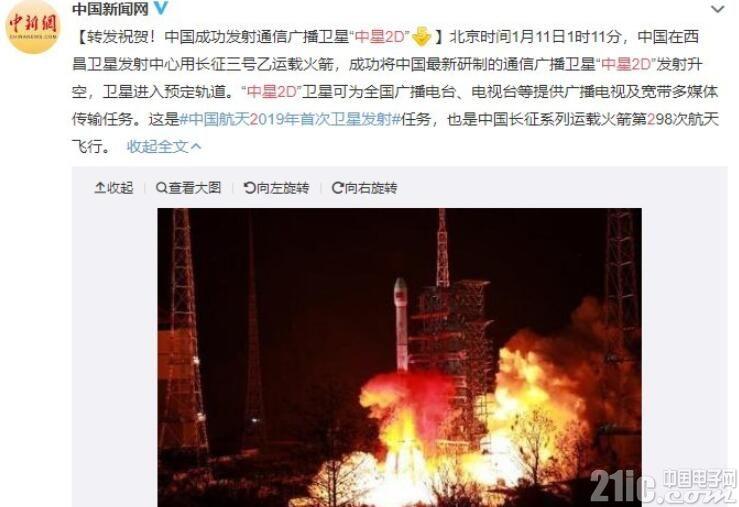 """""""中星2D""""卫星成功发射,中国航天2019实现开门红!"""
