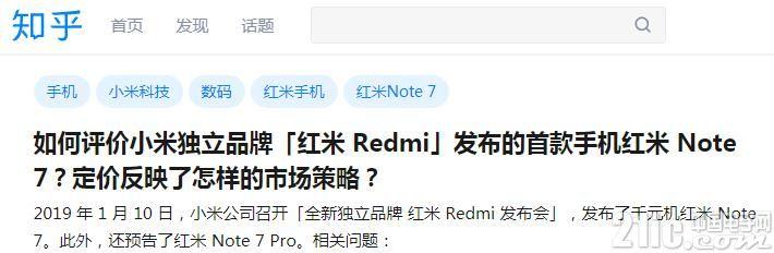 小米辟谣啦!知乎上红米Note7发布心路历程系伪造!