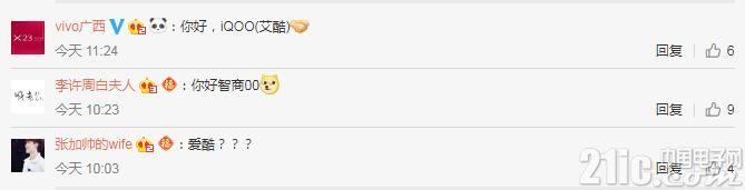 """中文名叫""""艾酷""""?vivo子品牌iQOO叫法披露"""