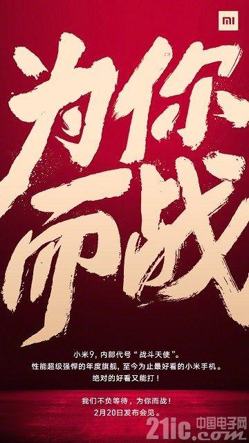 """内部代号""""战斗天使""""!小米9 2月20日发布"""