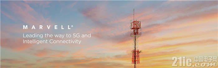 Marvell�l布突破性的端到端解�Q方案  加速5G 基�A�O施部署