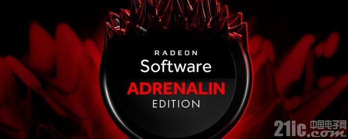 支持 Radeon VII显卡!AMD肾上腺素 19.2.2驱动发布