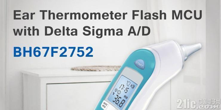 HOLTEK新推出BH67F2752红外线测温MCU