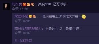 一加刘作虎评价三星新品:S10+还可以啦