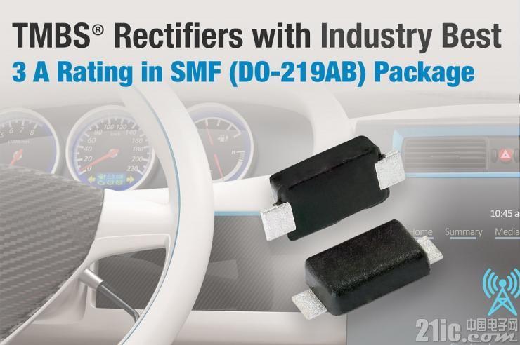 Vishay推出新型超薄SMF封装TMBS整流器,节省空间且提高功率密度和能效