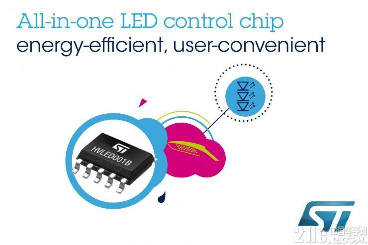 灯具设计使用更简便!ST推出先进的照明控制器