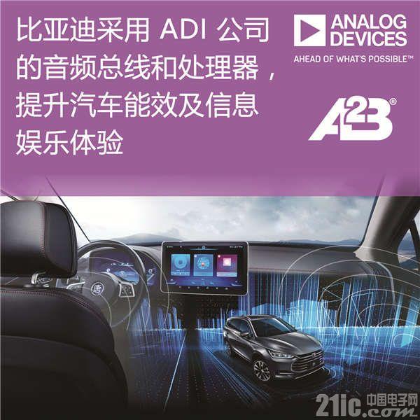 比亚迪采用ADI公司音频总线和处理器技术,提升汽车能效及信息娱乐体验