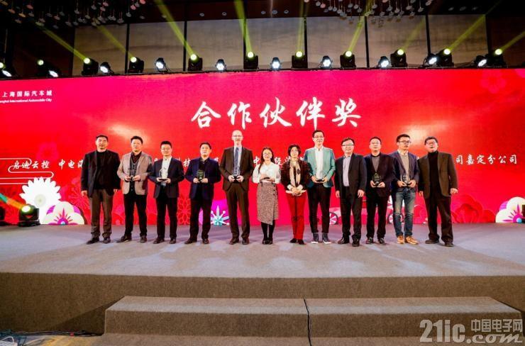 是德科技荣获上海国际汽车城年度合作伙伴奖