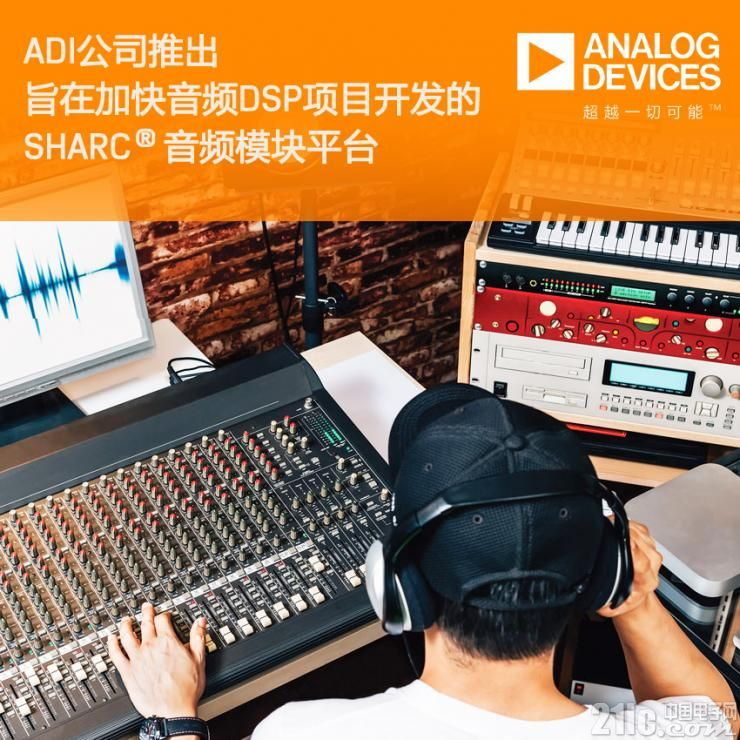ADI推出旨在加快音频DSP项目开发的SHARC®音频模块平台
