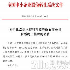 不跟风!国产光刻机核心�低�供应商华卓精科终止新三板挂牌