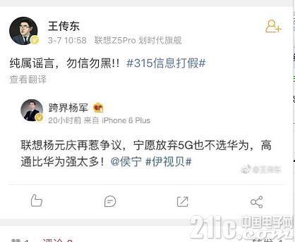 联想副总裁:杨元庆