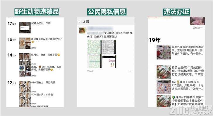 """微信�l公告:朋友圈微商不能�u""""�`法�`禁品"""""""