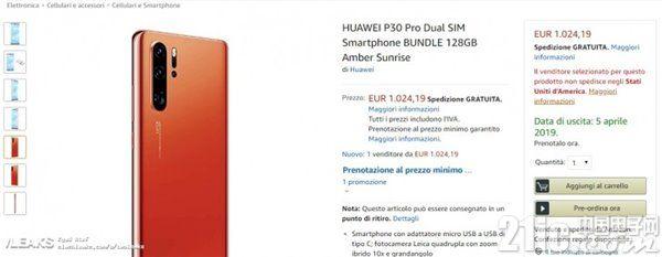 华为P30 Pro欧洲售价曝光:约人民币7800元