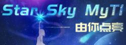 star sky myTI-由你点亮