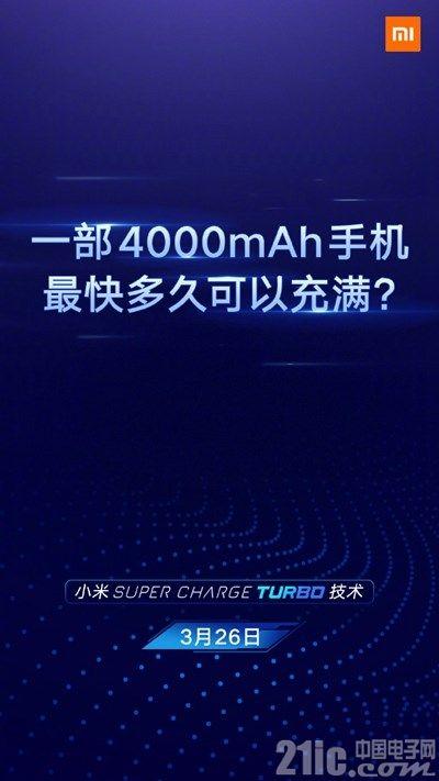 一部4000mAh的手机,最快多久可以充满?小米今天揭秘!