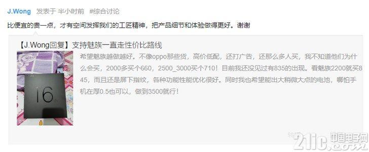 """网友支持魅族一直走性价比路线,而黄章回应要""""加价"""""""