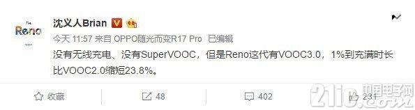 OPPO Reno信息再曝光:没有无线充电,支持VOOC3.0快充