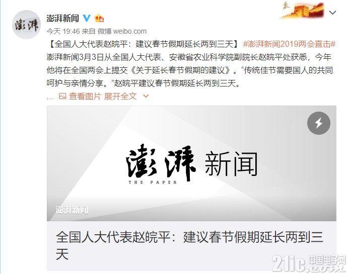人大代表建议春节假期延长两到三天,这次能成真吗?