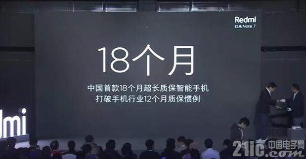 雷军:今年将在手机领域试点18个月质保