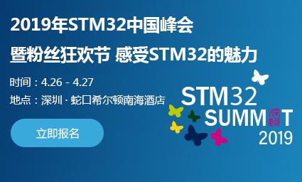2019年STM32中国峰会,暨粉丝狂★欢节 感受STM32的魅力